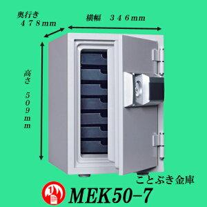 ダイヤセーフ MEK50-7