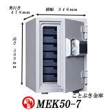 MEK50-7テンキー式中型耐火金庫ダイヤセーフ
