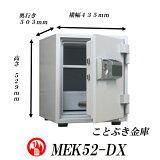 MEK52-DXテンキー式大型耐火金庫ダイヤセーフ