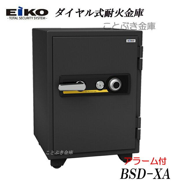 BSD-XA耐火金庫 新品 ダイヤル式耐火金庫 eiko エーコー アラーム搭載安全性と信頼性の高い金庫 マイナンバー/印鑑/重要書類の保管に最適 事務所などでの利用にも最適 会社関係のみ車上渡しOKです。(個人宅の場合は設置必須となります)[代引き不可]