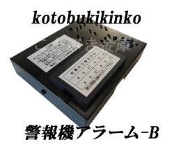 金庫警報機アラームBキング工業(警報装置)[オプション]新品kingキング
