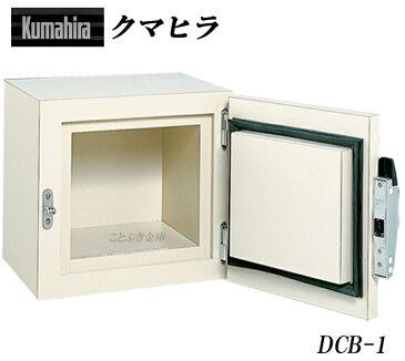 DCB-1 クマヒラ データキャビネット耐火ユニット 新品 耐火性能有する金庫内に設置して耐火性能を高めます耐火性能2時間以上の防盗金庫、耐火金庫に収納した場合に庫内温度50℃以下、庫内湿度80%以下にする1時間耐火性能を発揮します [代引き不可]