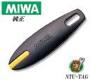 MIWA ノンタッチキーヘッド NTU-TAGHS2 合鍵・美和ロック 鍵・美和ロックMIWA純正NTU.TAGHS2 ノンタッチキー。オートロックによく使用されていますので適応機種の判断は、管理会社等にご確認ください 配送途中の追跡可能なネコポス便配送 送料無料[代引き不可]