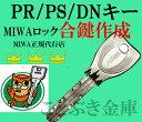 限定特別価格 MIWA PR/PS/DN カギ 合鍵 美和ロック 純正...