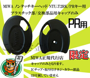 限定 PR専用 NTU-T2RKHS2 MIWA ノンタッチキーヘッド プラスチック部分の交換部品合鍵/鍵/美和ロック キーカバー キーキャップ キーヘッド ICチップやカラー部品/取り付けネジなどは付属していませんNTUT2RKHS2 メール便で送料無料[代引き不可]