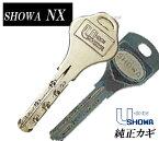 SHOWA合鍵 NXキー合鍵・ユーシン・ショウワ純正キー トステム LIXIL TOSTEM YKK合かぎ・合カギ。高精度なカギの為、店舗での合鍵複製不可 メーカー純正キー作製 基本 SHOWAやU-SIN SHOWAの刻印があります配送途中の追跡可能なネコポス便配送[代引き不可]