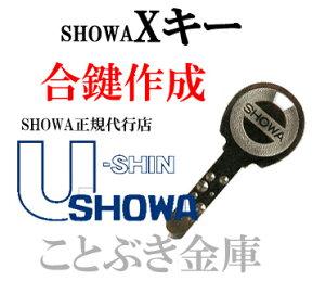 ◆SHOWA合鍵 Xキー合鍵・ユーシン・ショウワ純正キー(代引き不可)合かぎ・合カギ