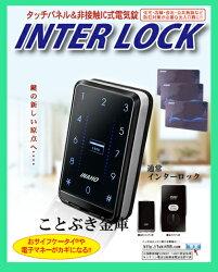 インターロックINTERLock電気錠