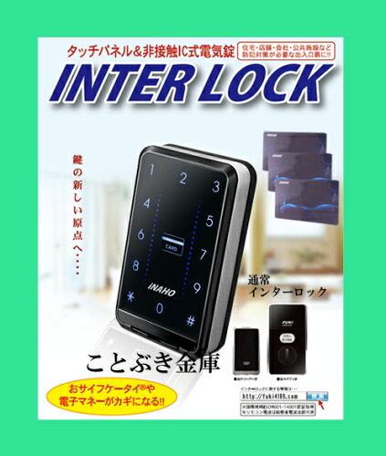 ◆送料無料◆NEWインターロック限定価格 タッチパ...
