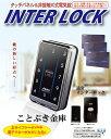 ◆送料無料 インターロック前払い価格 デジタル非接触IC式電気錠 INAHOイナホ FUKIフキ INTER...
