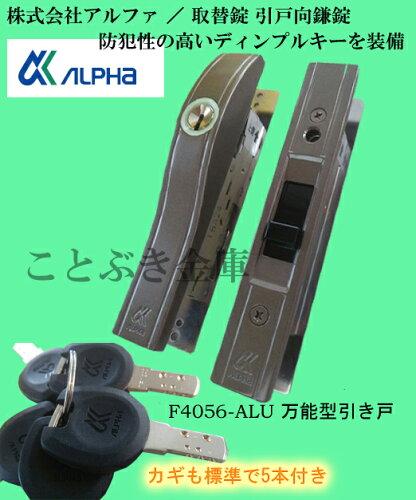 ◆アルファF4056-ALU 引き戸取替錠 引戸向鎌錠 召し合わせ錠alpha交換用、既存の引き戸錠からの...