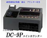 DC-9Pプリンター付コインカウンター硬貨計数機
