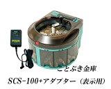 SCS-100コインカウンター硬貨計数機