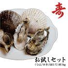 寿水産オススメ貝類お試しセット(牡蠣2個/つぶ1個/ホタテ2枚)冷蔵ギフト贈答カキツブ帆立父の日母の日内祝い