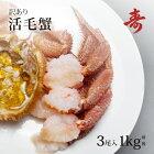 訳あり活毛ガニ300g〜400g前後×3尾セット北海道産冷蔵毛がに堅ガニ2金かに蟹