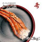 特大タラバガニ脚送料無料3kg冷凍カニボイル肩付たらば蟹ギフト