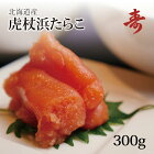 北海道産虎杖浜仕込みの極上たらこ300gキメ細やかな食感とやわらかな風味!冷凍父の日母の日内祝いギフト贈り物プレゼント