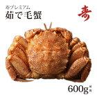 毛ガニ特大ボイル600g前後活〆北海道産冷蔵毛蟹毛がに堅ガニかに蟹お歳暮ギフト