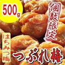 【訳あり】【紀州南高梅】皮が薄く果肉がやわらかすぎるため潰れてしまった、お味は高級品とか...