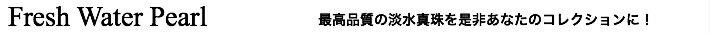 【フレッシュウォーターパールネックレス120センチ】送料無料淡水真珠卒業式入学式結婚式正装正式フォーマル母の日とっておきプレゼントバースデー誕生日特別レディース豪華ジュエリーゴージャス大人上品最高級