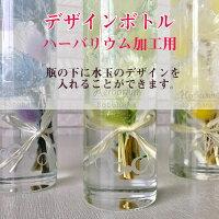 ハーバリウム デザインボトル (追加専用) サンドブラスト加工代 ハーバリウム 花材 tt017