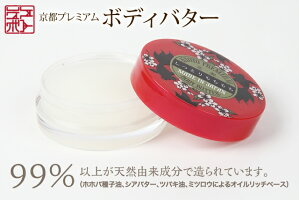 京都プレミアムボディバター潤い保湿しっとりもちもちのお肌に京都産素材を使用した京都プレミアムナールスゲン配合エイジングケアに最適【楽ギフ_包装】爽やか