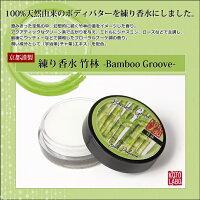 新発売!練り香水竹林(BambooGroove)ボディバターを練り香水に
