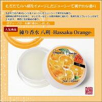 新発売!練り香水八朔(ハッサクオレンジ)ボディバターを練り香水に。