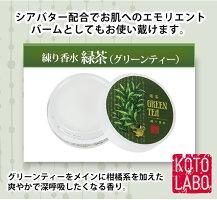 練り香水緑茶