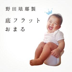 【底フラットで安定感バツグン!】野田琺瑯製の琺瑯おまるホーローおまる20cm(座…