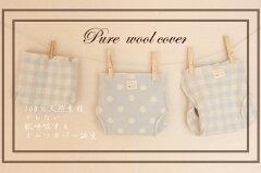 モレないウール100%なのに可愛い完全オリジナル伸びる・ふわ編み・おむつカバー50~60cm