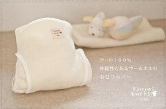 【ゆうパケット送料無料】【日本製】「ウールおむつカバー」■50〜60cm新生児用(Lサイズ)【…