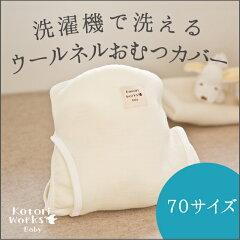 【ゆうパケット送料無料】【日本製】「ウールおむつカバー」70cm(LLサイズ)【1枚単品】洗濯…
