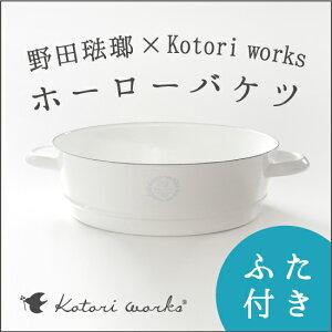 「壁掛けフラットバケツ」野田琺瑯×Kotori works布ナプキン・布おむつに…