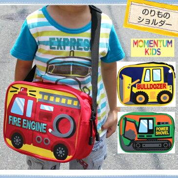 通園バッグ ショルダーバッグ のりもの 車 乗り物 キッズ 子供 男の子 女の子 入園 入学 グッズ 通園バック ターンオーバー 幼稚園・保育園かばん あす楽