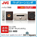 【アウトレット】 【全国送料無料】JVC ウッドコーンコンポEX-N50原音探求 高音質フルレンジウッドコーンスピーカーK2 K2テクノロジー コンパクトコンポ デジタルアンプビクタースタジオコトスクエア
