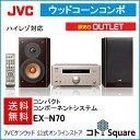 【アウトレット】 【全国送料無料】JVC ウッドコーンコンポEX-N70原音探求 高音質2ウェイウッドコーンスピーカーK2 K2テクノロジー コンパクトコンポ デジタルアンプビクタースタジオコトスクエア