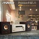 【特別限定商品】 Victor ビクター プレミアム ウッドコーンコンポ EX-HR10000 | 原音探求 コンパクトコ...