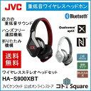 【全国送料無料】JVC ワイヤレスヘッドホンHA-S900XBTJVC ワイヤレス 重低音bluetooth XXaptX NFC スマホ スマートフォン 対応コトスクエア iPhone 対応ブラック ホワイトカッコイイ クール