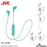 JVC カラフル ワイヤレスイヤホン Bluetooth4.1 インナーイヤー ブルートゥース 高音質 ワイヤレス カラフル jvc おしゃれイヤホン HA-FX23BT ブルー ブラック グリーン ピンク バイオレット ホワイト プレゼント