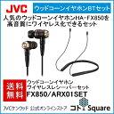 アウトレット 数量限定 【全国送料無料】 JVC FX850/ARX01BTSETハイレゾ音源再生対応ウッドコーン 密閉式高音質ワイヤレス BluetoothNFC MMCXHA-FX850 SU-ARX01BT コトスクエアJVCスパイラルドット