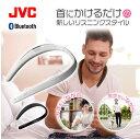【全国送料無料】 JVC ウェアラブル ワイヤレス スピーカー SP-A10BT | 肩掛け 首掛け ハンズフリー ネ...