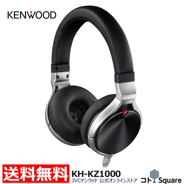 KENWOODオンラインストア ヘッドホンハイレゾKH-KZ1000|ハイレゾ音源対応高音質有線有線ヘッドホンヘッドフォン重低音