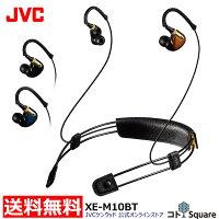 JVC ワイヤレス イヤホン ハイレゾ相当 ノイズキャンセリング XE-M10BT | bluetooth 長時間 高音質 ネックバンド モニターイヤホン 軽量 スマホ スマートフォン iphone android イヤフォン イアフォン ジェーブイシー jvc