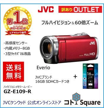 【アウトレット】【全国送料無料】JVC ビデオカメラ GZ-E109-R JVC ビデオカメラ Everio ビデオカメラ jvc ビデオカメラ 小型 エブリオ 小さい コンパクト 発表会 旅行 出産 結婚式  ビデオカメラエブリオ フルハイビジョン ムービー 16GB SDHCカード付き