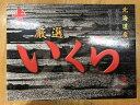 【送料無料】北海道網走名産特選塩いくら500g新物入荷待ち