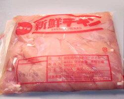(冷凍)ささみ2kg