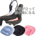 骨盤矯正/ダイエット/クッション/姿勢/腰痛/マーナ骨盤ざぶとん(3色)正しい姿勢をキープ