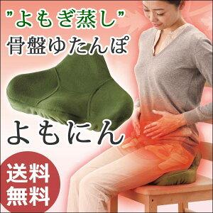 送料無料 「ドリーム 骨盤ゆたんぽ よもにん」【湯たんぽ よもぎ蒸し プロイデア 椅子 ヨモニ…