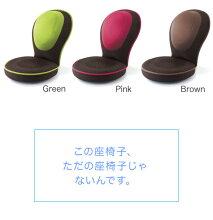 子供サイズの「背筋がGUUUN美姿勢座椅子コンパクト」カラー展開